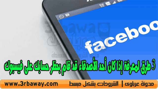 3 طرق لمعرفة إذا كان أحد الأصدقاء قد قام بحظر حسابك على فيسبوك  see if a friend has blocked you on Facebook