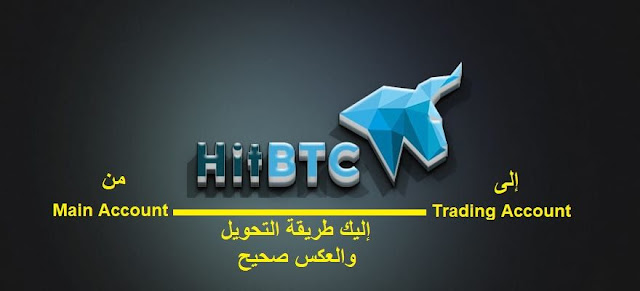 hitbtc-Main-Account-Trading-Account-Transfer