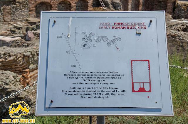 Early Roman Building #Stobi Archaeological site #Macedonia