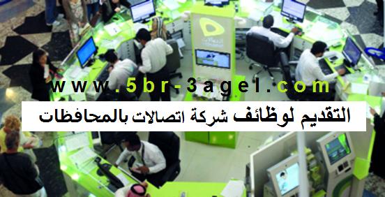 """تعلن شركة اتصالات الدولية مصر i2 """" وظائف شاغرة """" للشباب بالمحافظات - اضغط للتقديم"""