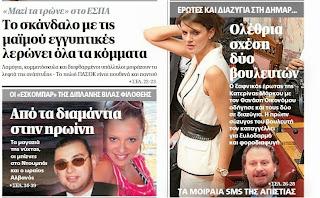 Για ξυλοδαρμό και φοροδιαφυγή καταγγέλλει τον Θανάση Οικονόμου η πρώην σύζυγός του!!!