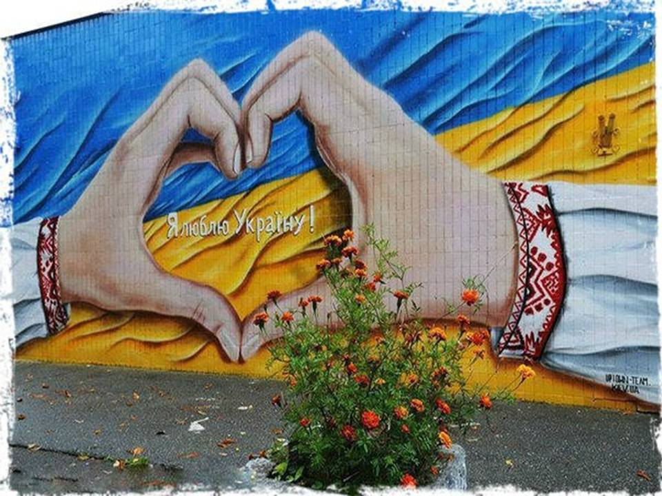 Картинки как я люблю украину