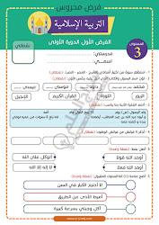 فرض 1 الدورة الأولى في مادة التربية الإسلامية