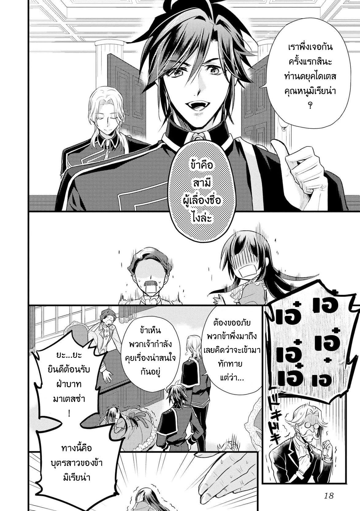 อ่านการ์ตูน Daites Ryou Koubouki ตอนที่ 1 หน้าที่ 17