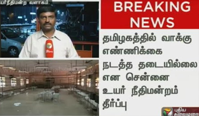 Detailed Report: No issues in vote counting: Chennai High Court orders
