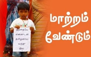 Maatram – New Tamil Short Film 2017