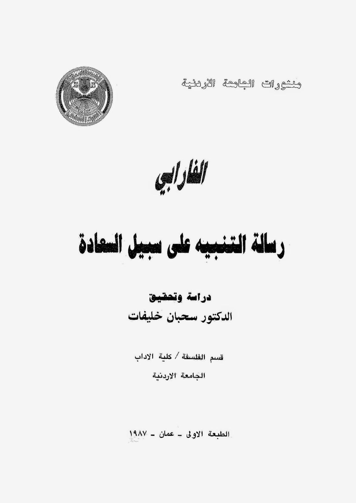 كتاب رسالة التنبيه على سبيل السعادة لأبي نصر الفارابي