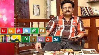 Padithathil Pidithathu – 19-02-2017 | Peppers TV