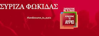 http://4.bp.blogspot.com/-jYR_ICp8uTs/VfQD5VZqRdI/AAAAAAAAALY/zY-ReNEL3PQ/s1600/syrizaFOKIDAlogosKentriko.PNG
