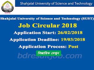 Shahjalal University of Science and Technology (SUST) Job Circular 2018