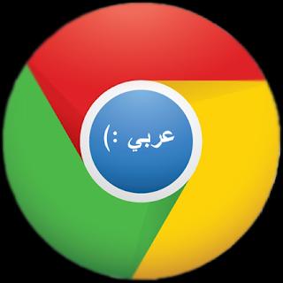 تحميل متصفح جوجل بلس عربي