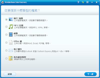 優秀的檔案資料救援軟體,Wondershare Data Recovery V4.6.0.6 多國語言免安裝版!