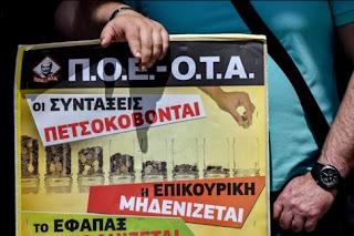 ΠΟΕ-ΟΤΑ: Καταλήψεις δημοτικών κτηρίων από 5 Μαΐου