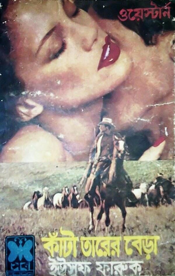 Katatarer Bera (Western) By Mawla Noyeem