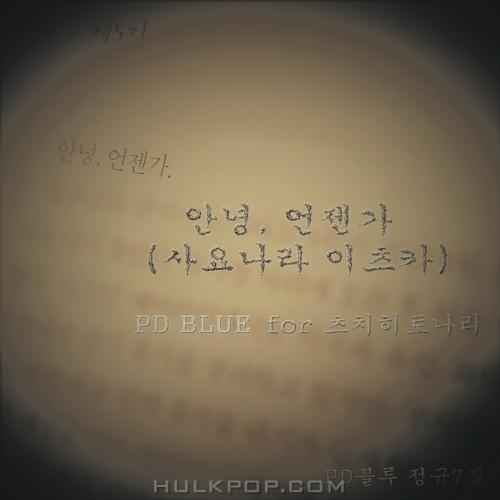 PD Blue – 정규 7집 안녕, 언젠가 (사요나라 이츠카)