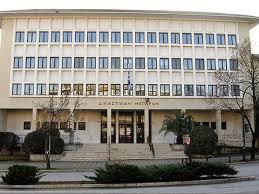 """Γιάννενα: Η Δίκη Της """"Αξιολόγησης"""" Στο Εφετείο Ιωαννίνων Την Τετάρτη 13/2/...Και Η Παράσταση Διαμαρτυρίας"""