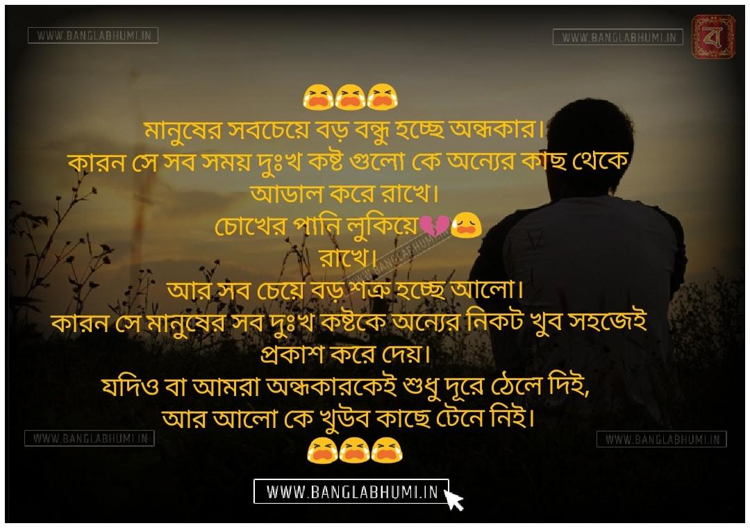 Bangla Facebook Sad Love Shayari Status