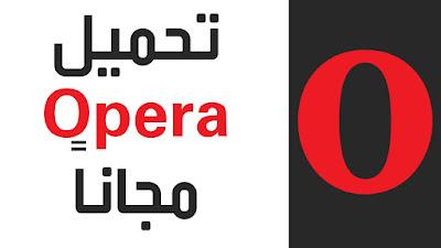 تحميل متصفح الانترنت Opera Browser maxresdefault.jpg