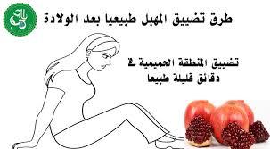 قشر الرمان لتضييق المهبل