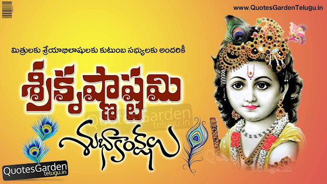 Best of Telugu krishna janmashtami greetings wishes