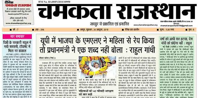 दैनिक चमकता राजस्थान 26 अक्टूबर 2018 ई न्यूज़ पेपर