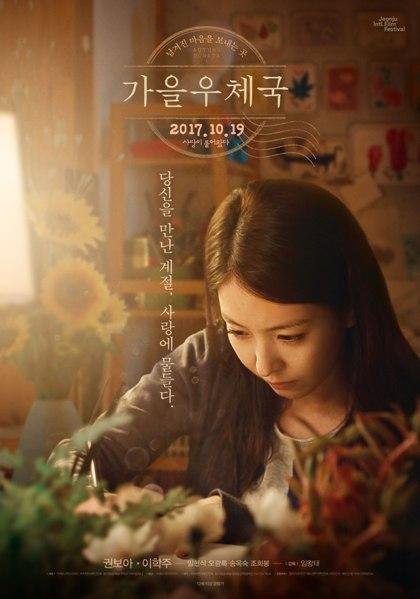 Sinopsis Autumn Sonata / Gaeul Woochegook / 가을 우체국 (2017) - Film Korea