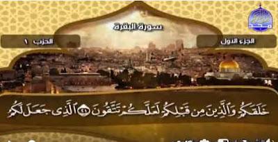 تردد قناة المجد للقرآن على النايل سات وعرب سات 2018