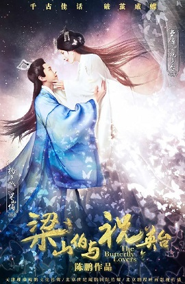 Xem Phim Tân Lương Sơn Bá Chúc Anh Đài - The Butterfly Lovers