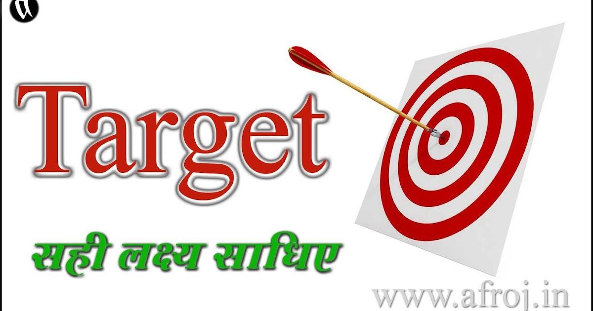 सही लक्ष्य साधिए: Target