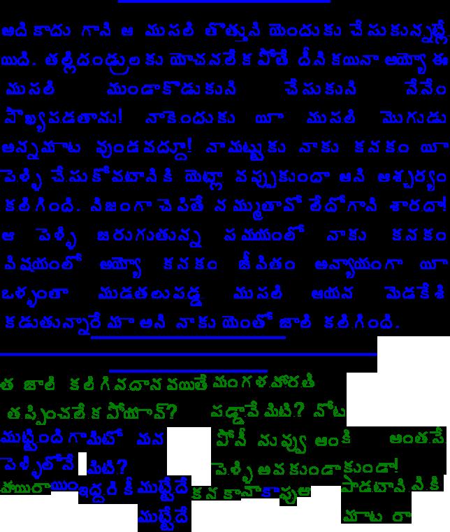 Srungara Kathalu