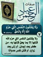 Karakteristik Ketujuh Ibadur Rahman dalam Al Qur'an