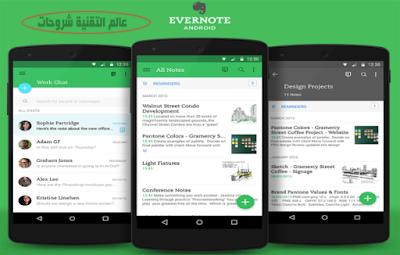 تطبيق-Evernote-إيفرنوت