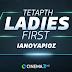 Κάθε Τετάρτη η ζώνη Ladies First της Cosmote Tv μας περιμένει