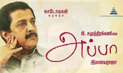 En APPA   Actor Sivakumar about his Father