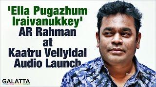 'Ella Pugallum Iraivanukke' – AR Rahman at Kaatru Veliyidai Audio Launch