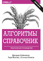 книга «Алгоритмы. Справочник с примерами на C, C++, Java и Python»