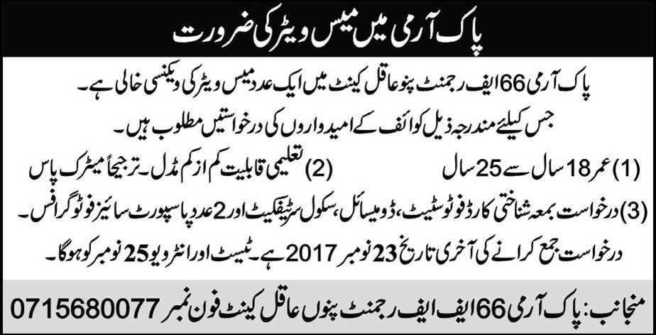 Jobs In Pakistan Army 66F Regiment  Nov 2017