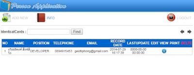 แจก!! PHP ระบบบันทึกข้อมูลส่วนบุคคล (Personal)