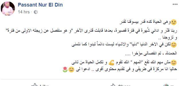 بسنت نور الدين تعلن انفصالها عن معز مسعود والبنت لسا هتبدا تركز من ثاني ..!!