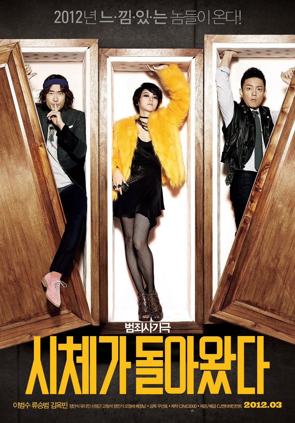 Xem Phim Xác Chết Trở Lại 2012