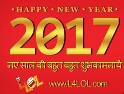 2017 New Year Whatsapp DP