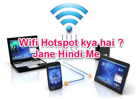 wifi-hotspot-kya-hai-virtual-router-kaise-banaye