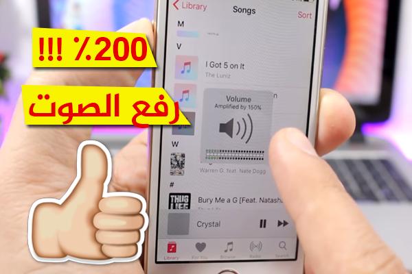 إرفع صوت هاتفك الأيفون إلى حدود 200% | طريقة فعالة !