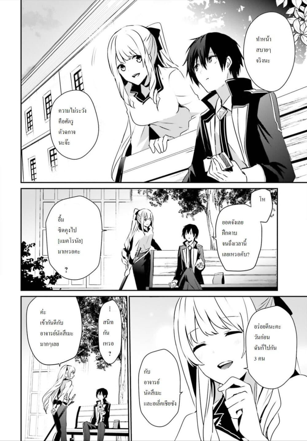 อ่านการ์ตูน Kage no Jitsuryokusha ni Naritakute! ตอนที่ 20 หน้าที่ 22