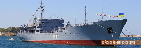 на фото пошуково-рятувальне судно A500 «Донбас»