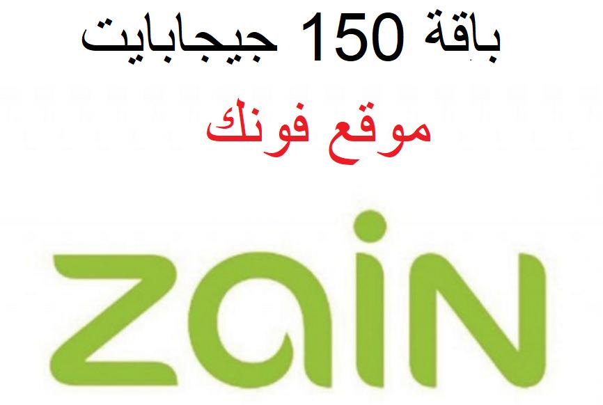 طريقة الإشتراك فى باقة سبيد 4G سعة 150 جيجا من زين السعودية 2020