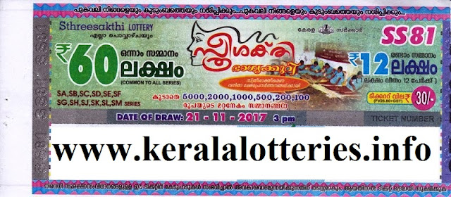 STHREE SAKTHI (SS-81) Lottery Result on 21.11.2017