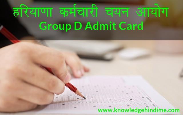 HSSC Group D Admit Card Download कैसे करे, हरियाणा स्टाफ सिलेक्शन कमीशन
