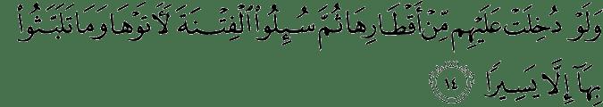 Surat Al Ahzab Ayat 14