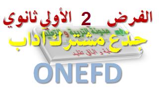 فرض المراقبة الذاتية الثاني 2016-2017 الأولى ثانوي جذع مشترك آداب ONEFD